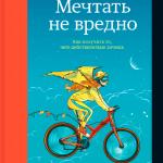 Книга Барбары Шер «Мечтать не вредно»
