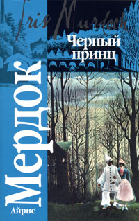 Книги месяца - Айрис Мердок | karandasha.ru