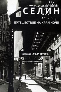 Селин Путешествие на край ночи | karandasha.ru