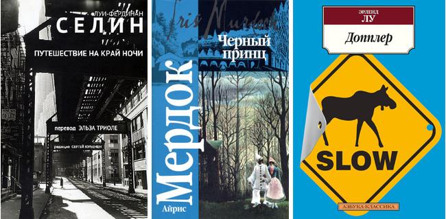 Книги месяца - Селин-Мердок-Лу | karandasha.ru