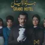 """Сериал """"Гранд Отель"""""""