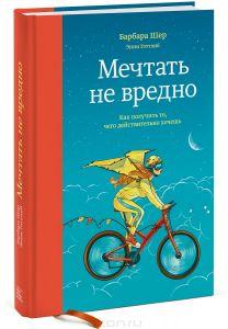 Книга Барбары Шер Мечтать не вредно | karandasha.ru