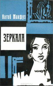 Нагиб Махфуз Зеркала | karandasha.ru