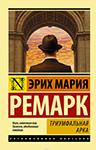 Ремарк Триумфальная арка | karandasha.ru