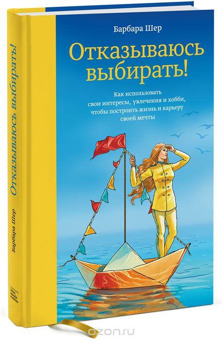 Барбара Шер Отказываюсь выбирать | karandasha.ru