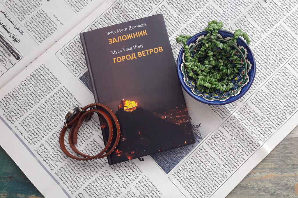 Муса Ульд Ибну Город Ветров | karandasha.ru
