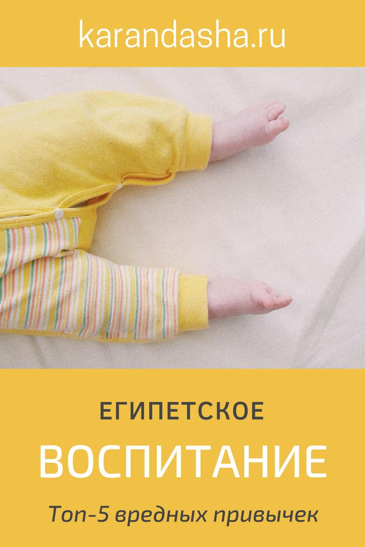 Египетское воспитание | karandasha.ru
