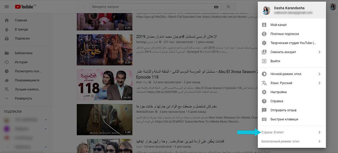 Как выбрать Египет на YouTube | karandasha.ru