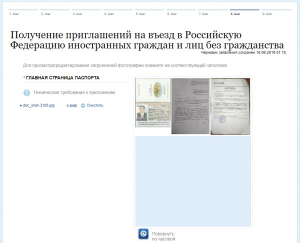 приглашение иностранцу скриншот | karandasha.ru