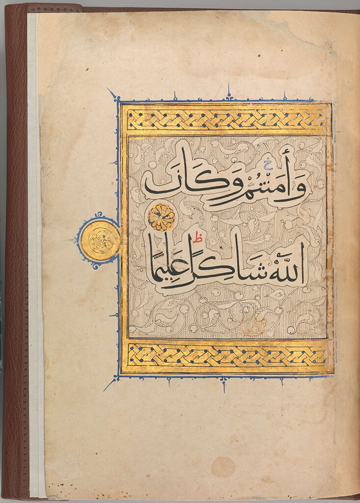 Фрагмент рукописи Корана | karandasha.ru