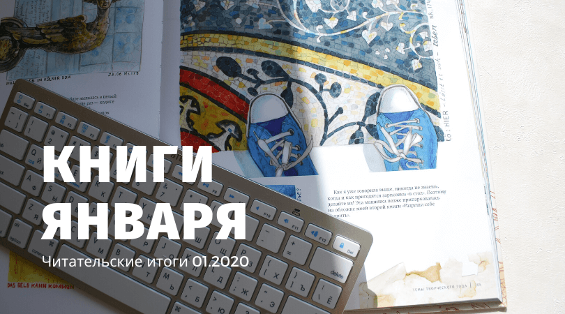 Книги января | karandasha.ru