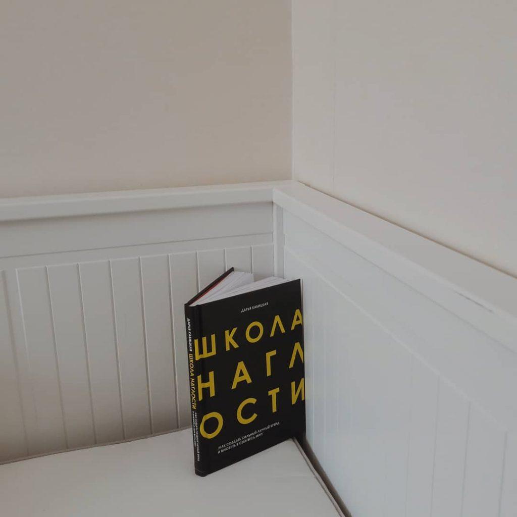 Кабицкая Школа наглости