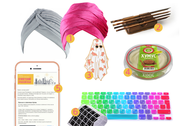 9 подарков арабисту | karandasha.ru