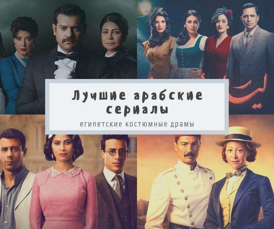 Лучшие арабские сериалы | karandasha.ru