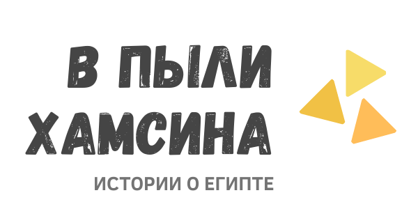 подкаст В пыли хамсина | karandasha.ru