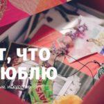 Вот что я люблю | karandasha.ru