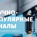 научно-популярные каналы на арабском | karandasha.ru